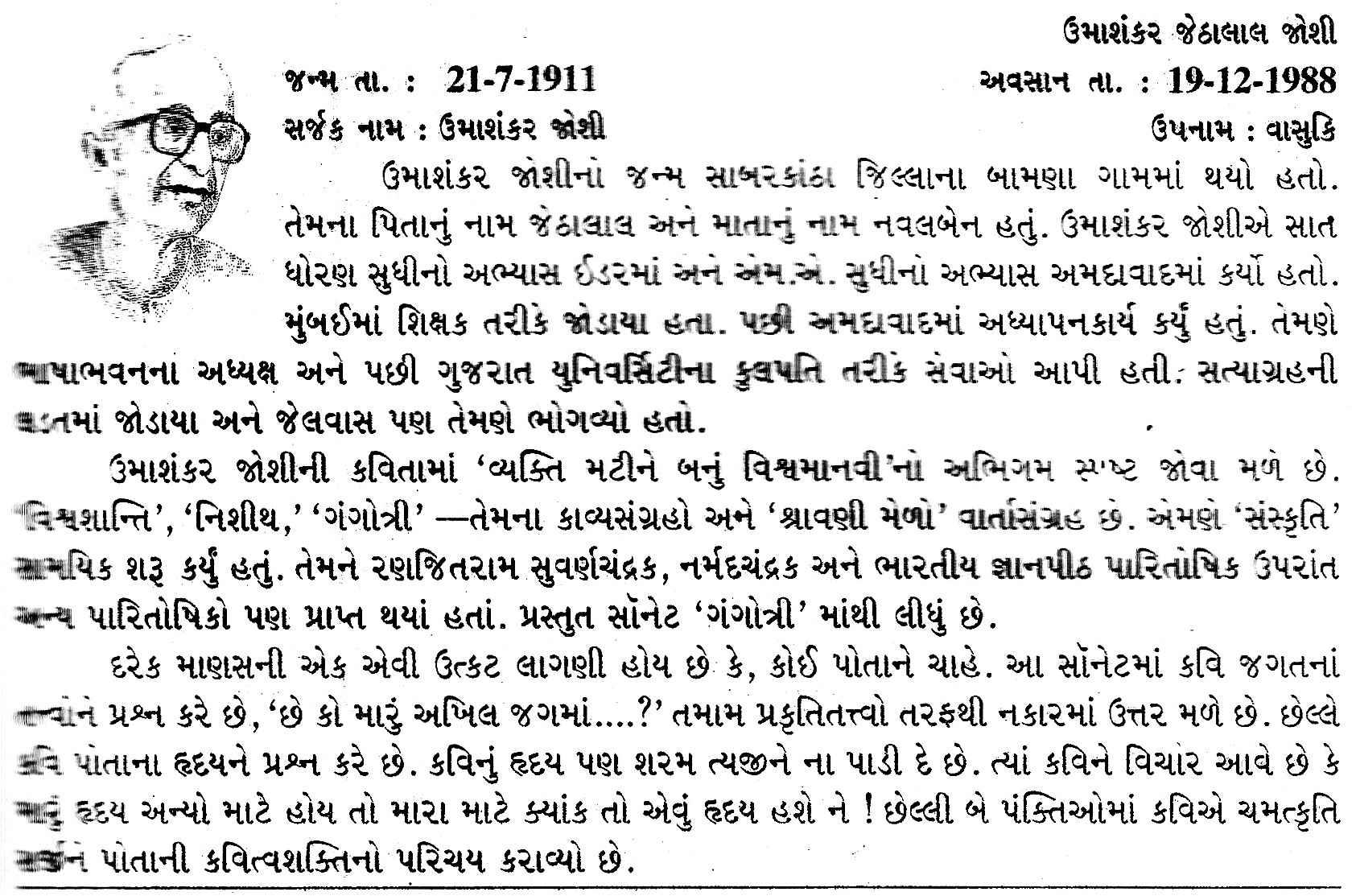 maro desh essay भारत निबंध कक्षा 1, 2, 3, 4, 5, 6, 7, 8, 9 ,10, 11 और 12 के विध्याथियो  के लिए  यहाँ भारत (इंडिया) पर छोटा व बड़ा निबंध अपने बच्चो.